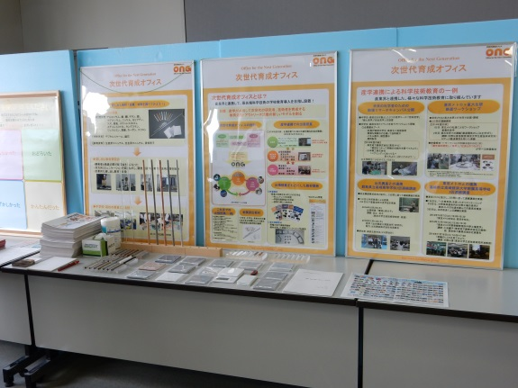 ONGの活動紹介と実験貸出教材の展示