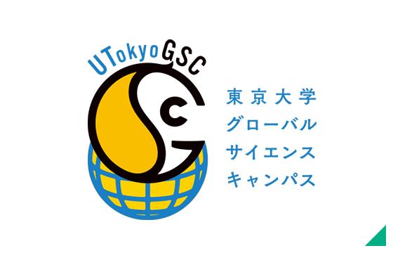 東京大学グローバルサイエンスキャンパス